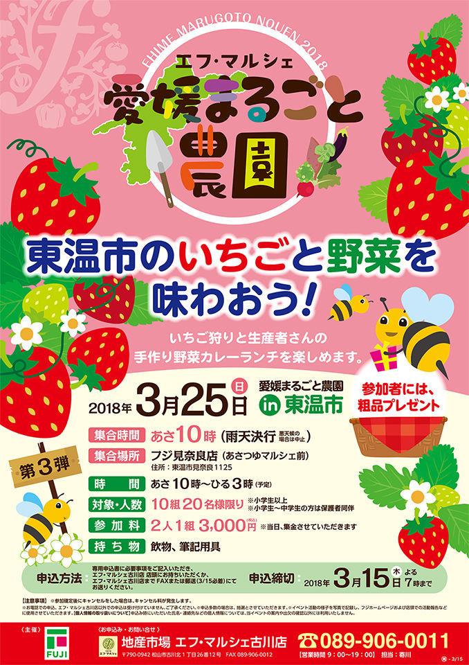 20180325_marugoto.jpg