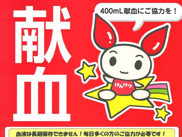 献血「日本赤十字社」開催スケジュールのご案内